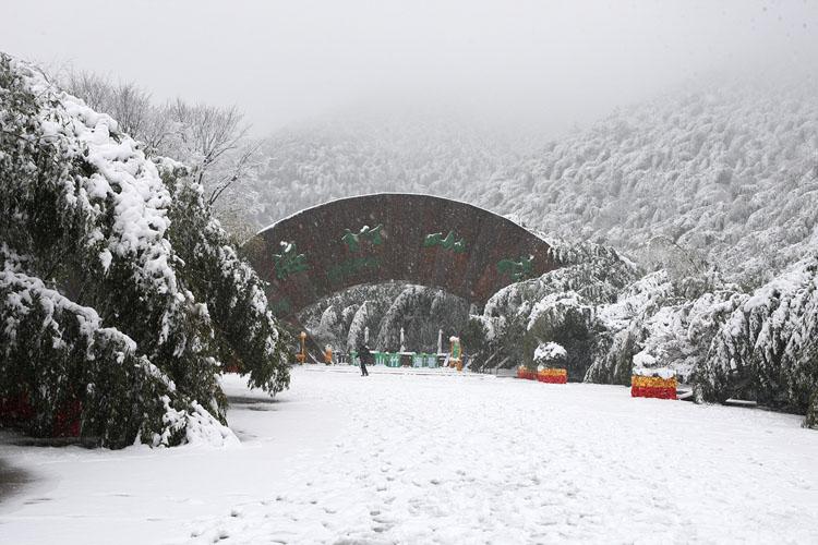 南山竹海下雪